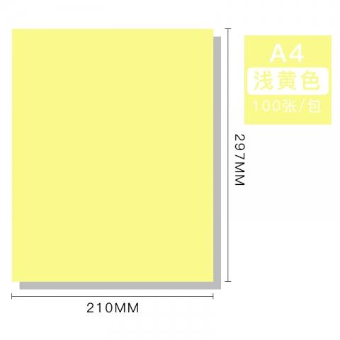 BESSIE彩色复印纸BS8102 A4 80G(100张) 浅黄