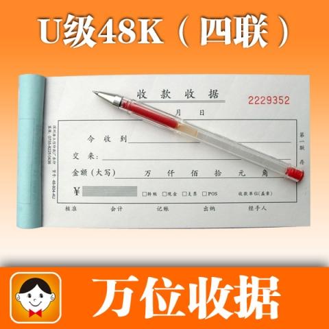 浩立信四联单栏收据48-804-4U(棕) 万位 50份(需...