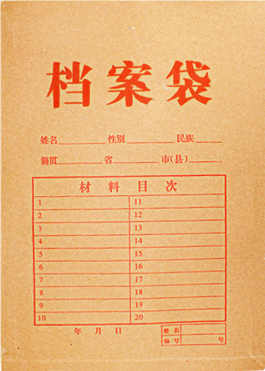牛皮纸档案袋1810  350g A4底宽约38mm  25个/包-6