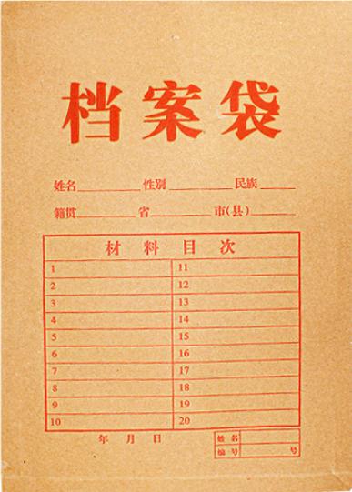 牛皮纸档案袋1810  350g A4底宽约38mm  25个/包-4