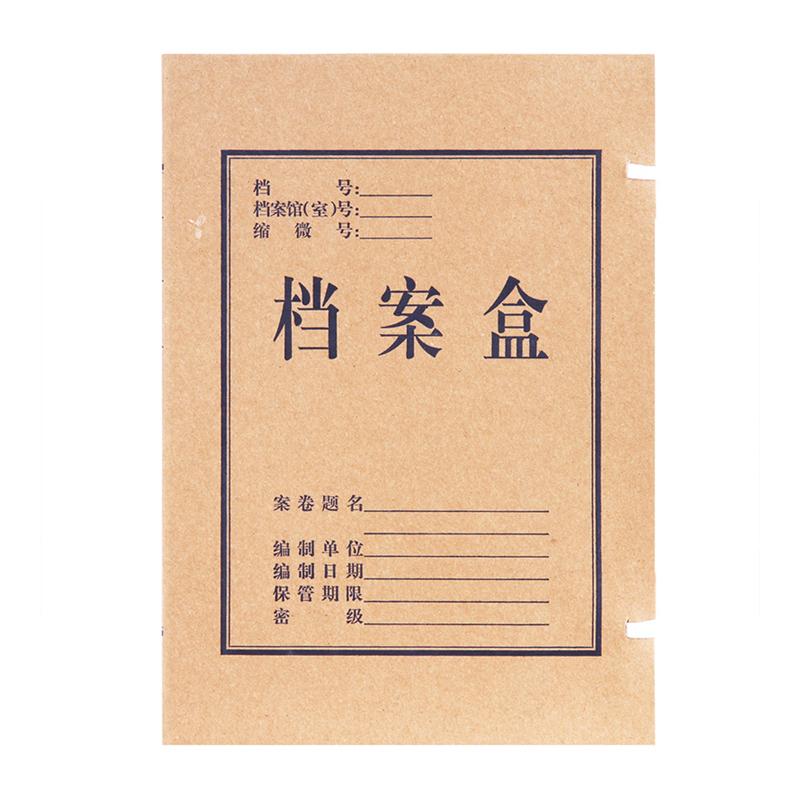 牛皮纸档案盒600g   6cm-6