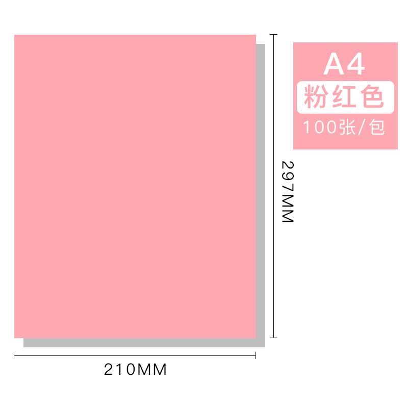 BESSIE彩色复印纸BS8101 A4 80G(100张) 粉红-1