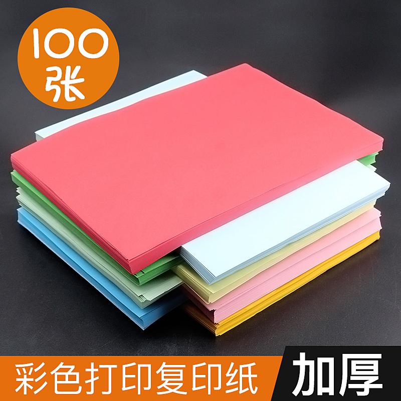 BESSIE彩色复印纸BS8101 A4 80G(100张) 粉红-2