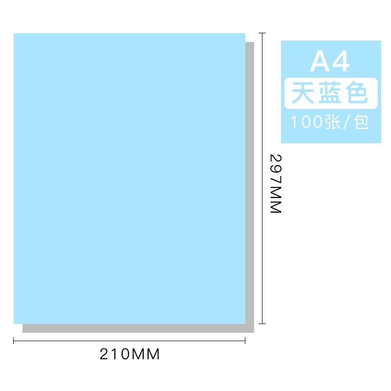 BESSIE彩色复印纸BS8103 A4 80G(100张) 浅蓝-2