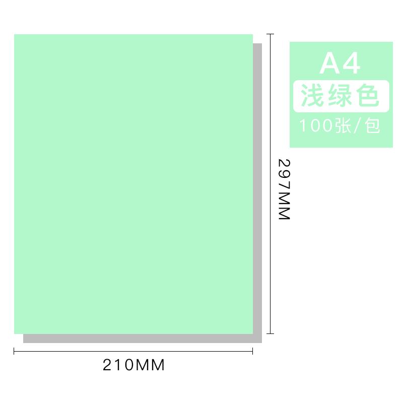 BESSIE彩色复印纸BS8104 A4 80G(100张) 浅绿-6