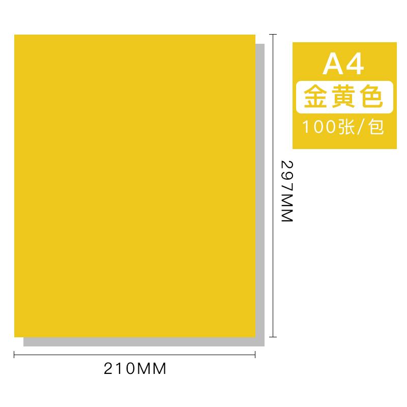 BESSIE彩色复印纸BS8106 A4 80G(100张) 金黄-6