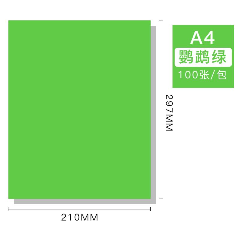 BESSIE彩色复印纸BS8108 A4 80G(100张) 鹦鹉绿-6