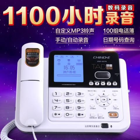 中诺录音电话机G076