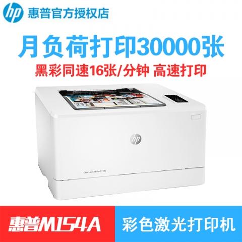 HP M154A彩色激光打印机(USB单机版)/M154nw(有线+无线+sub)