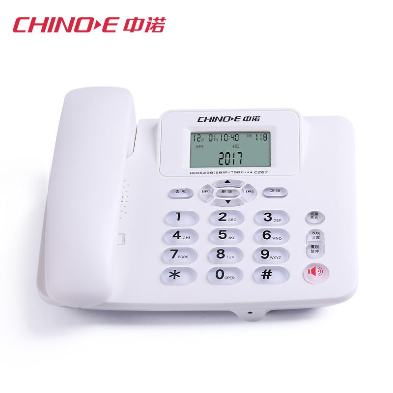 中诺电话机C267-2