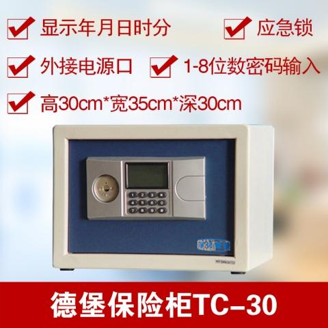德堡DEBO电子密码保险柜TC-30