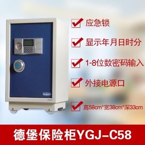 德堡DEBO电子密码保险柜YGJ-C58
