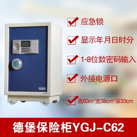 德堡DEBO电子密码保险柜YGJ-C62