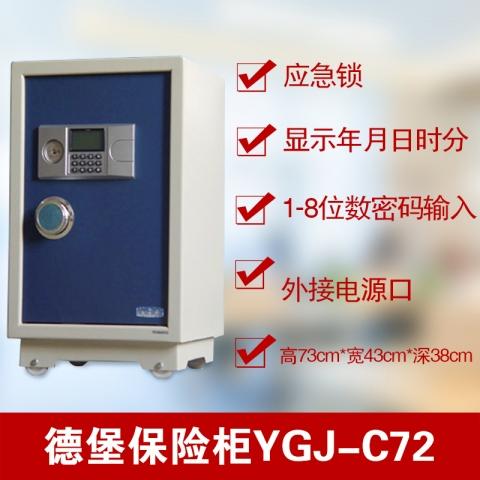 德堡DEBO电子密码保险柜YGJ-C72