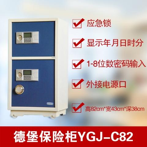 德堡DEBO双门电子密码保险柜YGJ-C82