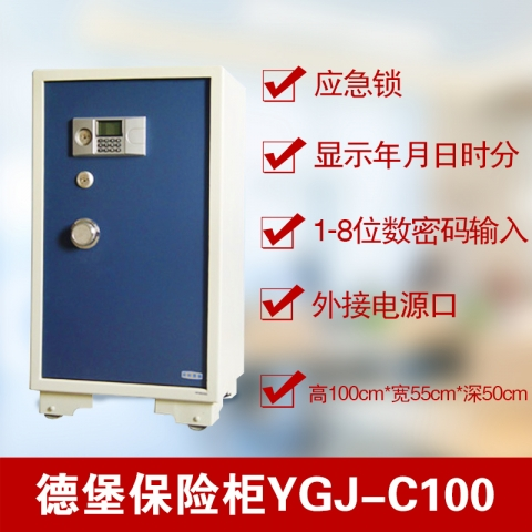 德堡DEBO电子密码保险柜YGJ-C100