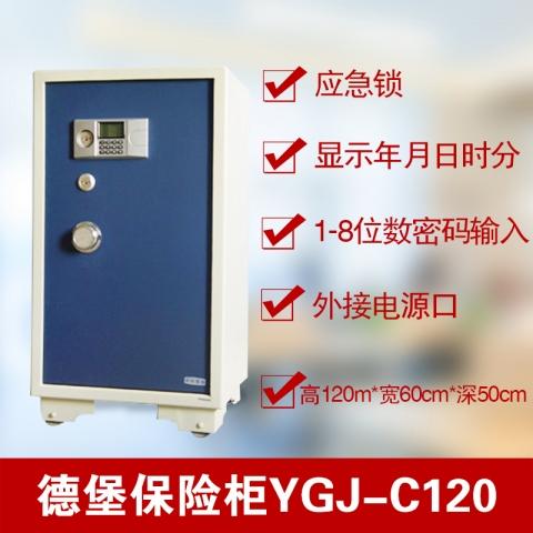 德堡DEBO电子密码保险柜YGJ-C120