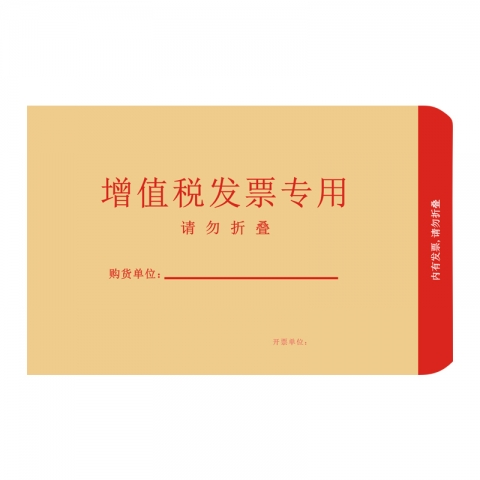 增值税发票信封  100个/包