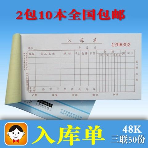 浩立信三联入库单48-838-3B(蓝)  50份  5本/...