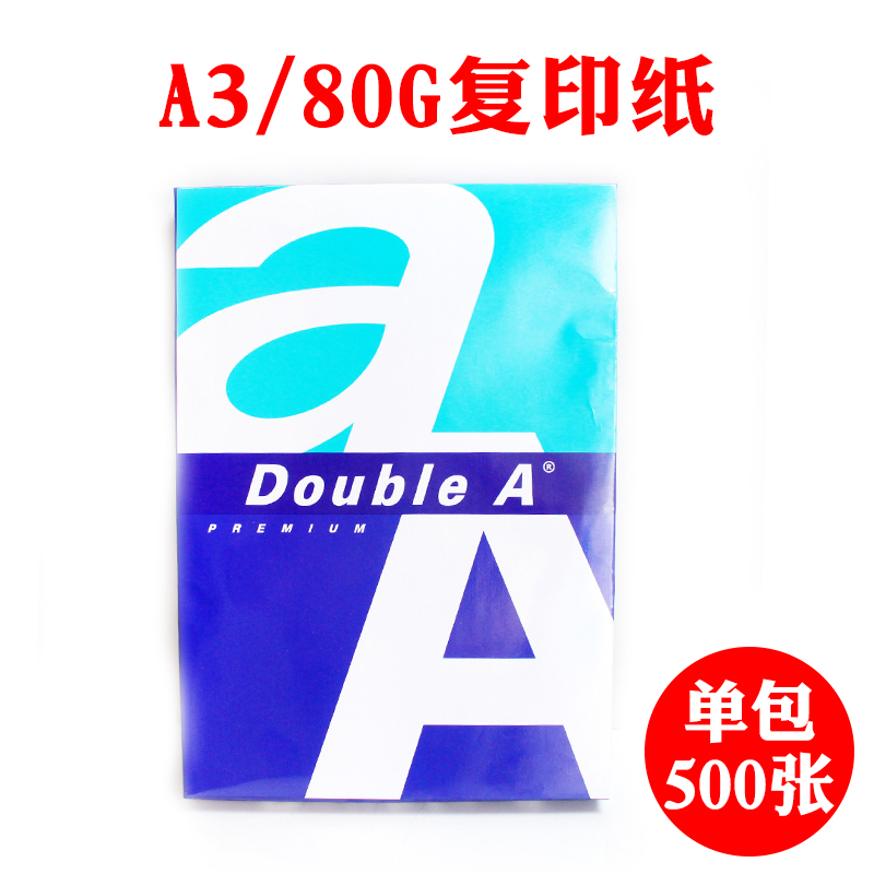 DOUBLE A复印纸A3 80G(500张) 5包/箱-6