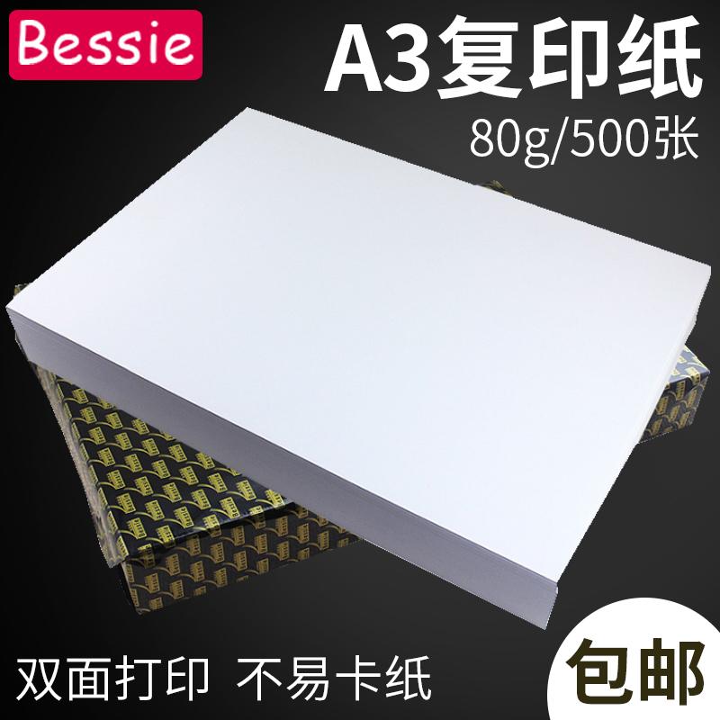 Bessie尚品智复印纸A3 80g(500张)5包/箱-1