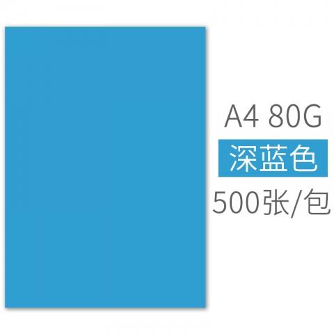 BESSIE彩色复印纸BS8205 A4 80G(500张)...