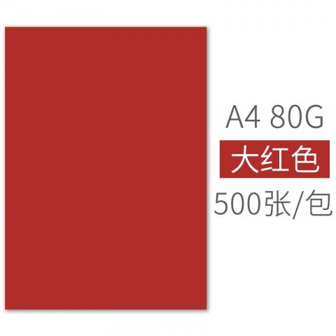 BESSIE彩色复印纸BS8207 A4 80G(500张)...