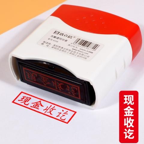 浩立信光敏印章 现金收讫6006-14
