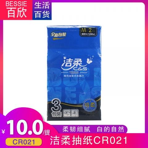 洁柔国际版抽取面巾纸CR021 3包/提 16提/箱