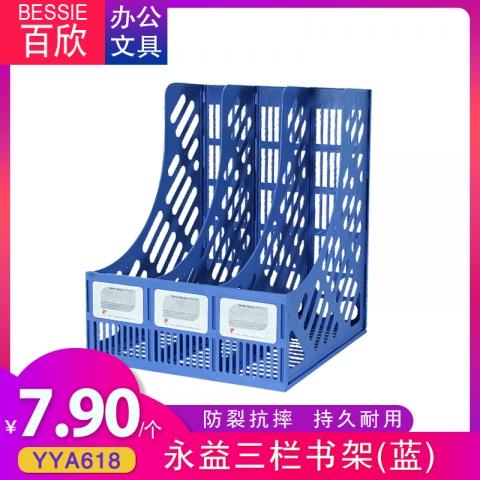 永益三栏书架YYA618(软) 蓝