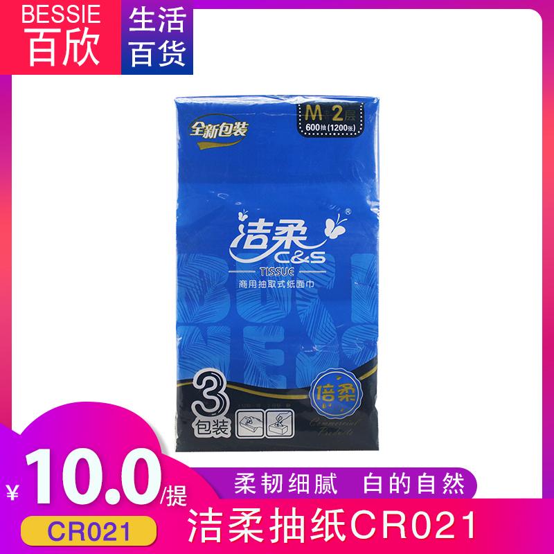 洁柔国际版抽取面巾纸CR021 3包/提 16提/箱-5