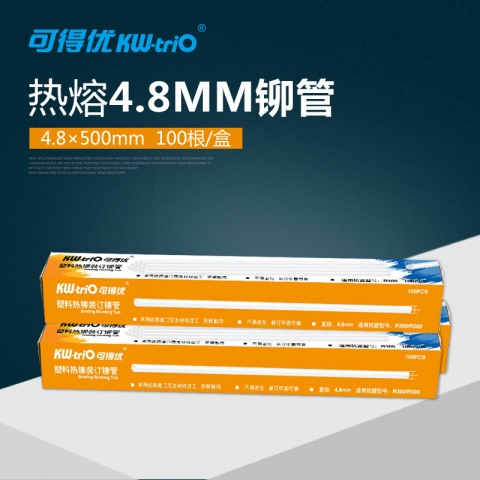可得优R300铆管装订条4.8mm*50cm/100条装  ...