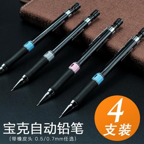宝克BAOKE商务自动铅笔ZD-105 0.7mm