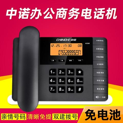 中诺电话机W598