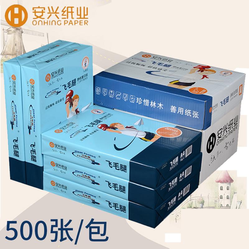 飞毛腿复印纸A4 80g(500张) 5包/箱-4