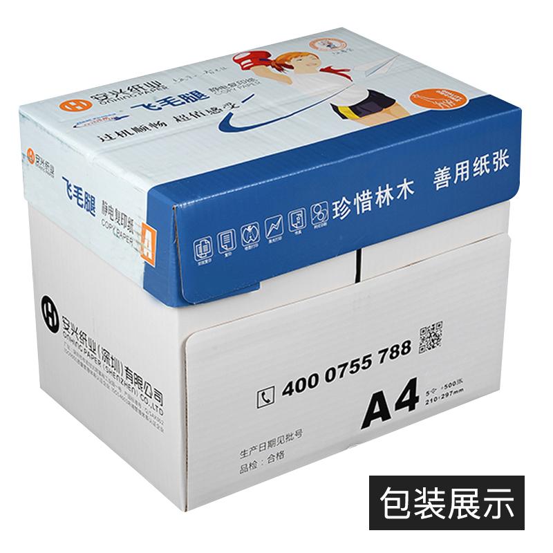 飞毛腿复印纸A4 80g(500张) 5包/箱-1