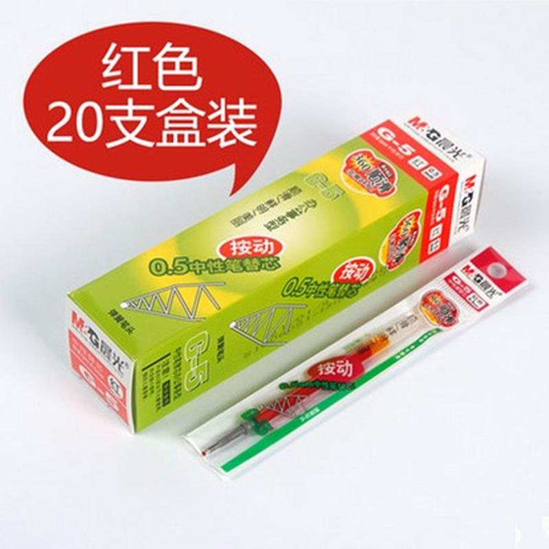 晨光按键啫喱笔笔芯G-5  0.5mm  红-6