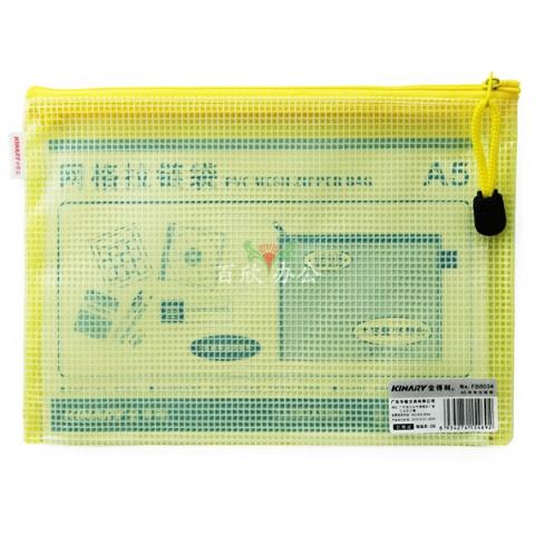 金得利网格拉链袋FB8034 A5 235*175mm