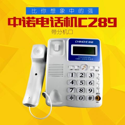 中诺电话机C289 带分机口