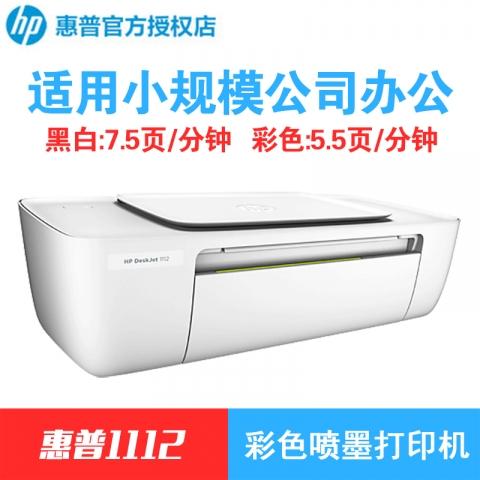 HP Deskjet 1112彩色喷墨打印机(多种套餐可选)