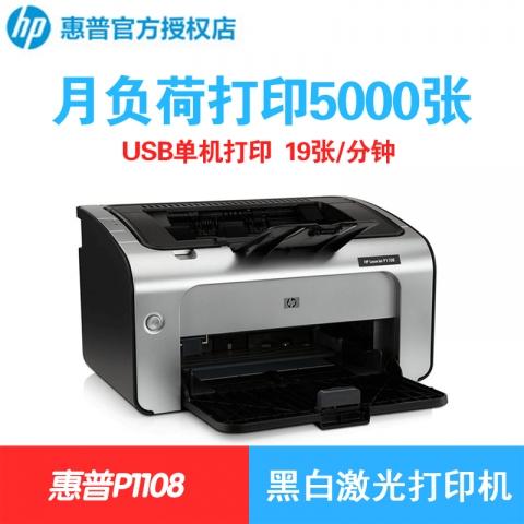HP Laserjet PRO P1108黑白激光打印机(多种套餐可选购)