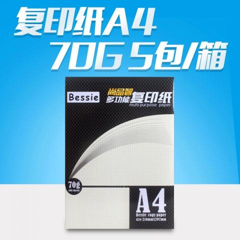 Bessie复印纸B2970 尚品智A4 70g 500张/...