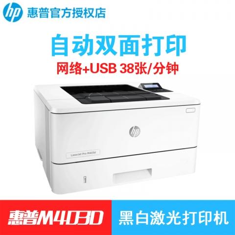 (下单请先询价)惠普黑白激光打印机M403D系列