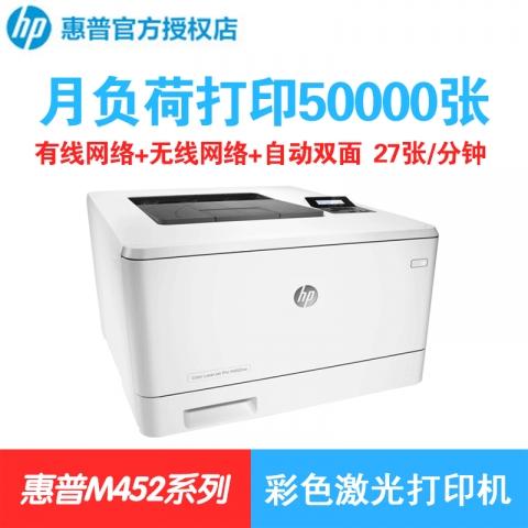 (下单请先询价)惠普彩色激光打印机pro M452nw/dn...