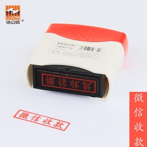 浩立信光敏印章 微信收款6006-4