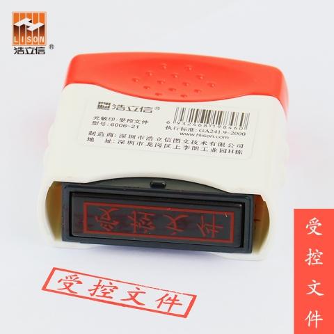浩立信光敏印章  受控文件6006-21