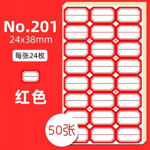 BESSIE贝茜彩边标签纸201  24×38mm/50张/...