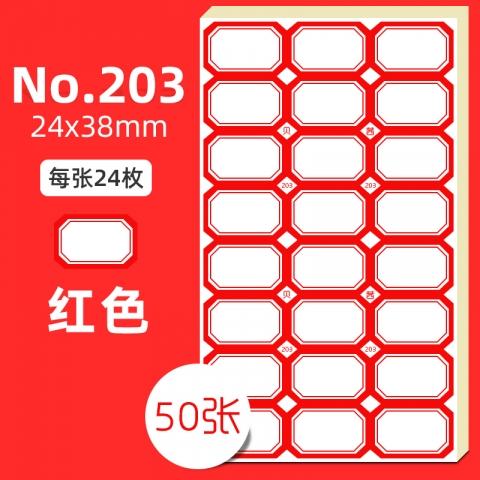 BESSIE贝茜彩边标签纸203  24×38mm/50张/...