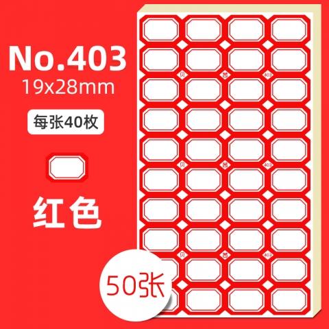 BESSIE贝茜彩边标签纸403  19×28mm/50张/...