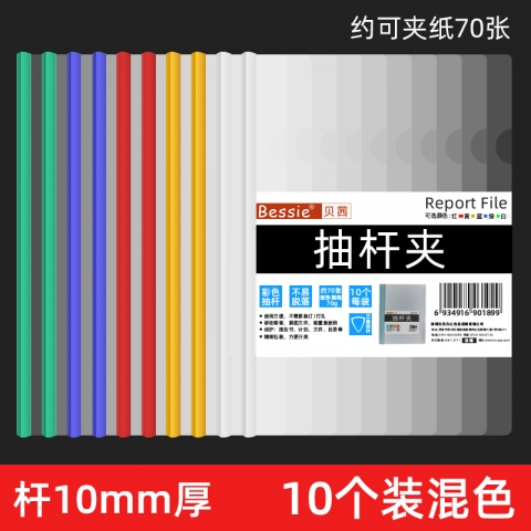 BESSIE抽杆夹Q310  10个/包  彩色